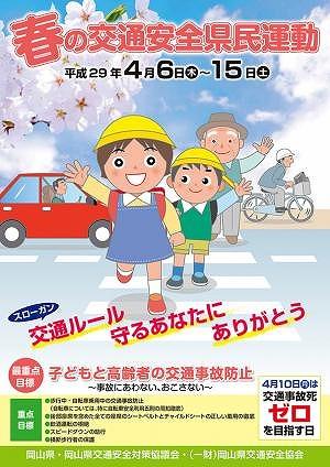 安全 春の 運動 2021 交通